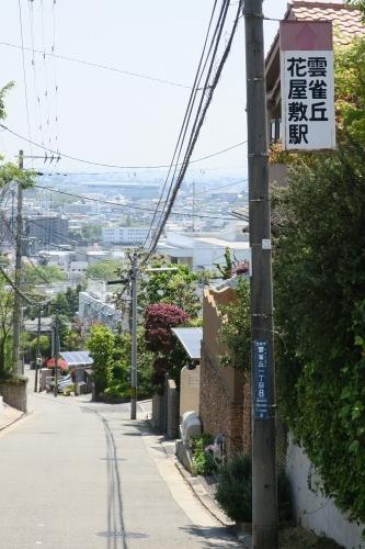 高級 住宅 街 大阪